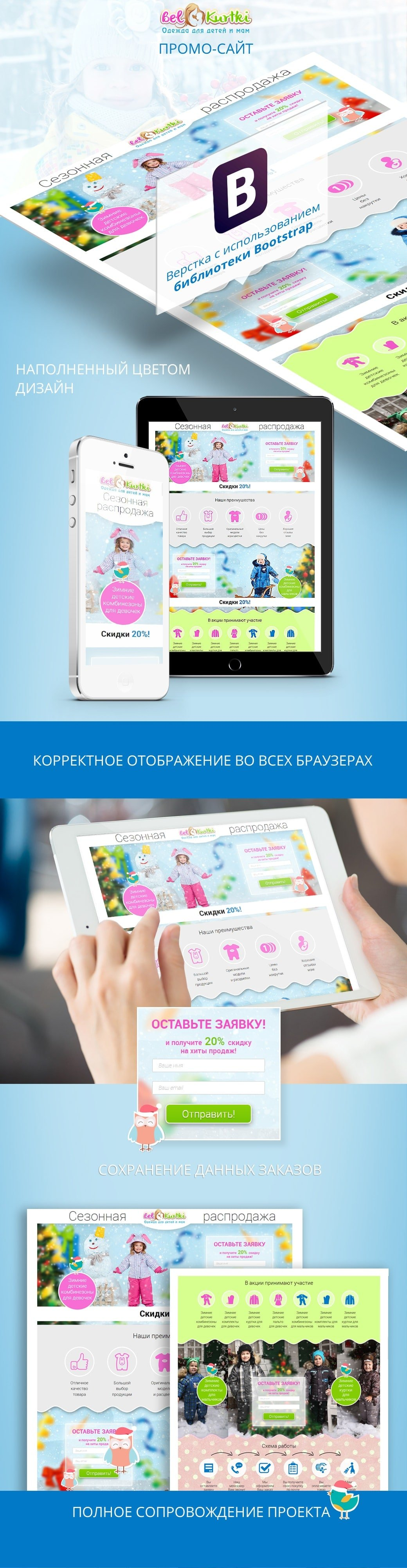 Promo page implementation for online-shop belkurtki.ru season-sales and connect to shop processing